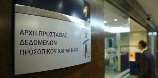 Προσφυγή κατά της Αρχής Προστασίας Δεδομένων από τη «Σιούφας και Συνεργάτες»
