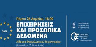 Για τα προσωπικά δεδομένα η εκδήλωση του Επαγγελματικού Επιμελητηρίου Θεσσαλονίκης