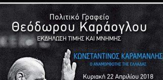 Ο Θεόδωρος Καράογλου για τα 20 χρόνια από το θάνατο Καραμανλή