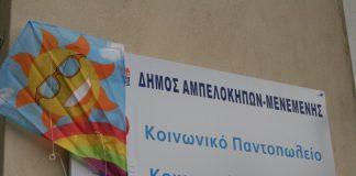 Kοινωνικό παντοπωλείο και κοινωνικό φαρμακείο στον δήμο Αμπελοκήπων-Μενεμένης