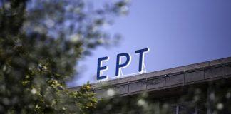 Δικηγόροι καταγγέλλουν την ΕΡΤ για fake news! - Politik.gr