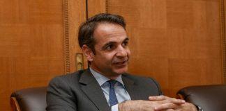 Μητσοτάκης: «Εσείς θα κρατήσετε όρθια τη χώρα στις επόμενες δεκαετίες»