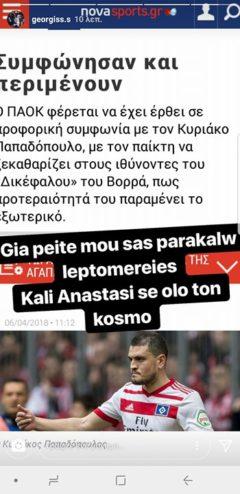 Διαψεύδει ο Γιώργος Σαββίδης για Κυριάκο Παπαδόπουλο