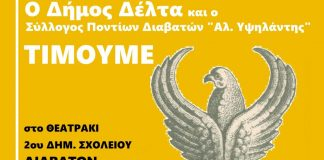 Ο δήμος Δέλτα τιμά την μνήμη της Γενοκτονίας των Ποντίων