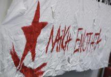 Η Λαϊκή Ενότητα στο Πολυτεχνείο: Ο αγώνας συνεχίζεται