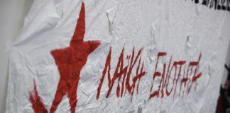 Εκλογική νοθεία καταγγέλλει η ΛΑΕ - Τι απαντά το ΥΠΕΣ