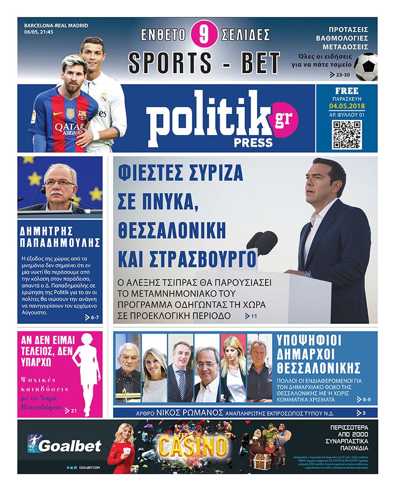 POLITIK.GR FREE PRESS TEYXOS 1