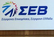 ΣΕΒ: Μειώστε τις συντάξεις για να υπάρξουν φοροαπαλλαγές