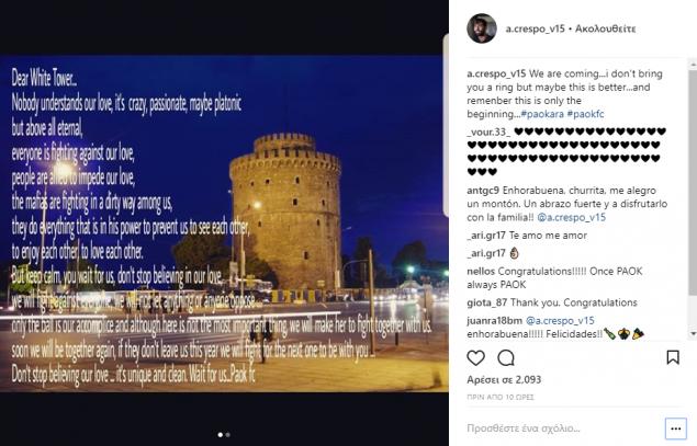 ΠΑΟΚ: Γράμμα του Κρέσπο στον… Λευκό Πύργο (pic)