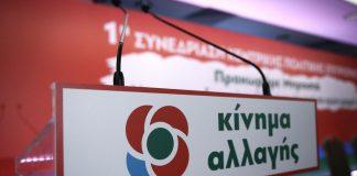 ΚΙΝΑΛ: Οι υποψήφιοι σε Β' Πειραιά και Υπόλοιπο Αττικής