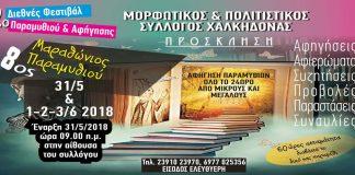 Ξεκίνησε το 2ο Φεστιβάλ και ο Μαραθώνιος Παραμυθιού στη Χαλκηδόνα