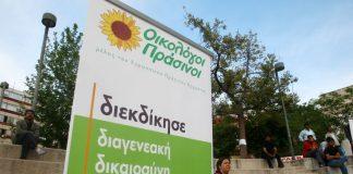Οικολόγοι Πράσινοι: Διαψεύδουν την εκλογική τους συμπόρευση με τον ΣΥΡΙΖΑ
