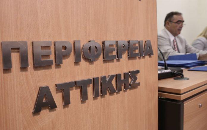 Συνεδριάζει την Πέμπτη το Περιφερειακό Συμβούλιο Αττικής