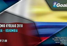 Ιαπωνία - Σενεγάλη & Πολωνία - Κολομβία στην Goalbet με 0% γκανιότα* και περισσότερα από 850 ειδικά στοιχήματα…
