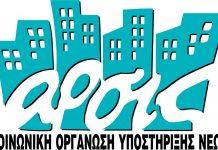 Νέος ξενώνας φιλοξενίας ανήλικων προσφύγων στη Θεσσαλονίκη από την Άρσις