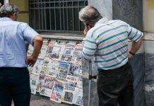 Μια ματιά στους τίτλους των σημερινών εφημερίδων