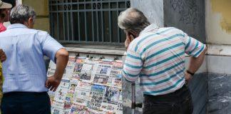 Οι τίτλοι των σημερινών εφημερίδων