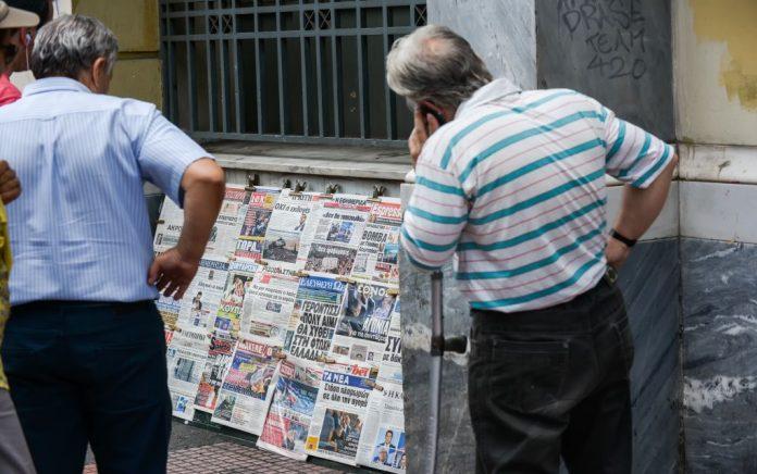 Μια ματιά στους τίτλους των εφημερίδων της Τετάρτης 15 Μαίου