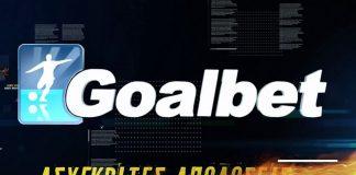 Μπέτις - Σεβίλλη & Μονακό - Μαρσέιγ σήμερα στην Goalbet με 0% γκανιότα*