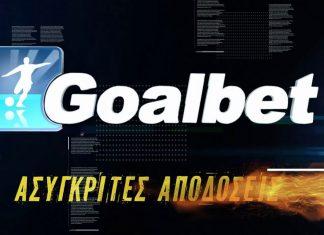 Σαχτάρ Ντόνετσκ - Ντιναμό Κιέβου σήμερα στην Goalbet με 0% γκανιότα*
