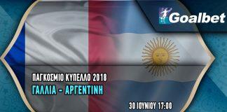 «Γαλλία – Αργεντινή» & «Ουρουγουάη – Πορτογαλία» σήμερα στην Goalbet με 0% γκανιότα*.