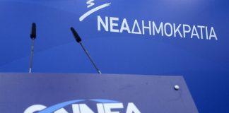 ΟΝΝΕΔ Θεσσαλονίκης: Ποτέ ξανά Έλληνας πρωθυπουργός δεν ενήργησε ενάντια στο συμφέρον της πατρίδας μας