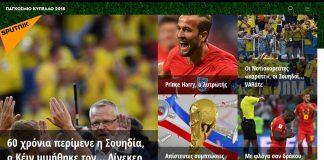 Το Sputnik Ελλάδας παίζει μπάλα στο Μουντιάλ της Ρωσίας