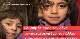 Το μήνυμα του Αλέξη Τσίπρα για την Παγκόσμια Ημέρα Προσφύγων