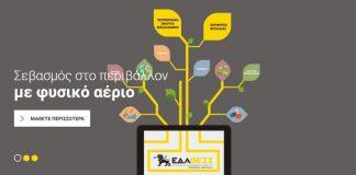 Πρωτοπόρος η ΕΔΑ ΘΕΣΣ στην ψηφιακή ενημέρωση των καταναλωτών