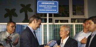 Ο Κ. Μητσοτάκης στην ονοματοδοσία της οδού «Κωνσταντίνου Μητσοτάκη»