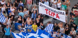 Εκατοντάδες διαδηλωτές έξω από τα γραφεία του ΣΥΡΙΖΑ στη Θεσσαλονίκη