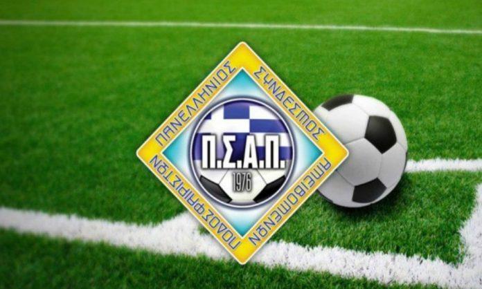 ΠΣΑΠ: Η ΕΠΟ άλλαξε μονομερώς τους κανονισμούς σε βάρος των ποδοσφαιριστών