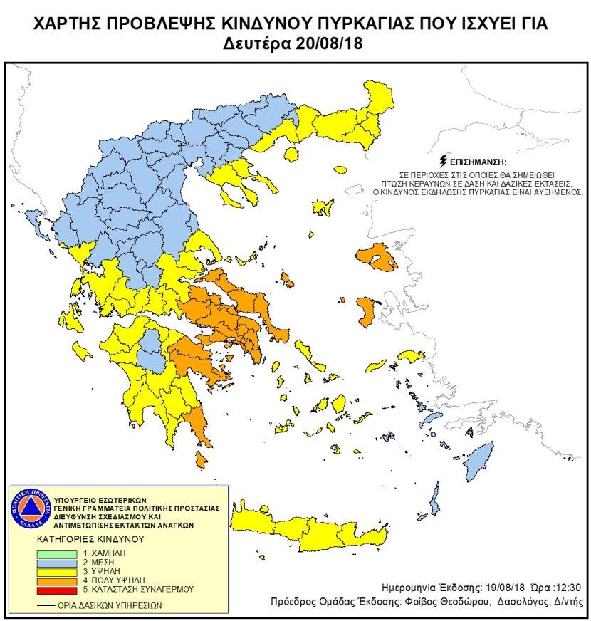Πολύ υψηλός κίνδυνος πυρκαγιάς αύριο σε Αττική, Στερεά, Πελοπόννησο, ΒΑ Αιγαίο