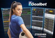 Μοναδική προσφορά* σας περιμένει στην Goalbet από σήμερα και για όλο το Σαββατοκύριακο