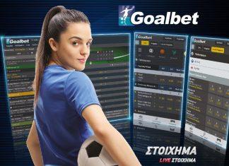 Μοναδική προσφορά* σας περιμένει στην Goalbet
