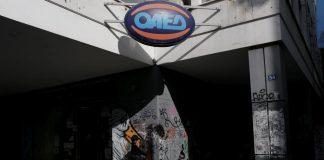 ΟΑΕΔ: Περισσότεροι οι εγγεγραμμένοι άνεργοι τον Ιανουάριο