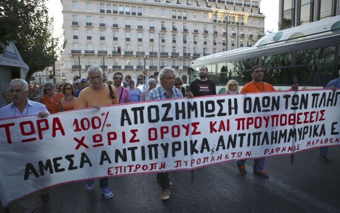 Διαμαρτυρία πυρόπληκτων έξω από το υπουργείο Περιβάλλοντος