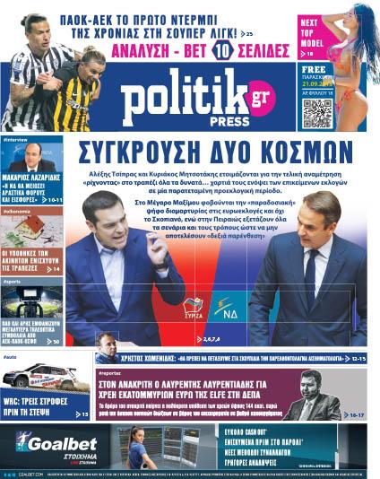 Politik FREE PRESS 018