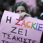 ΕΔΕ στην Αστυνομία για το θάνατο του Ζακ Κωστόπουλου