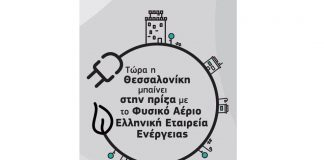 Η Θεσσαλονίκη μπαίνει στην πρίζα με το Φυσικό Αέριο – Ελληνική Εταιρεία Ενέργειας