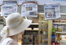 Τι γράφουν οι εφημερίδες σήμερα Πέμπτη 11 Ιουλίου