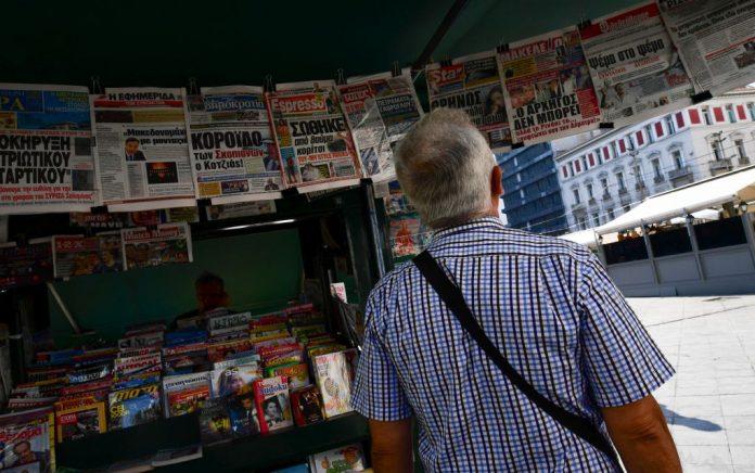 Οι εφημερίδες σήμερα Τρίτη 9 Ιουλίου 2019