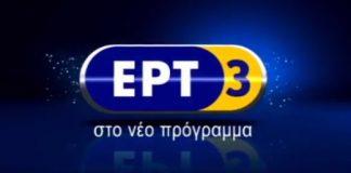 Δύο νέες ξένες σειρές στην ΕΡΤ3
