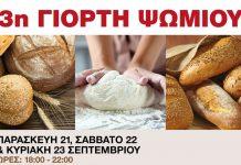 Έρχεται η 3η Γιορτή Ψωμιού στο Άλσος Περιστερίου