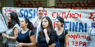Συγκέντρωση μισθωτών εκπαιδευτικών σήμερα στη Θεσσαλονίκη
