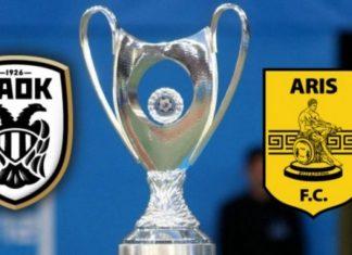 ΠΑΟΚ-Άρης σήμερα για το Κύπελλο Ελλάδας