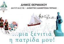 Δ. Θερμαϊκού: Πρόγραμμα εκδηλώσεων για τη Γενέθλια Ημέρα Περαίας