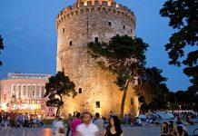 Ανθρώπινη αλυσίδα κατά του ρατσισμού σήμερα στη Θεσσαλονίκη