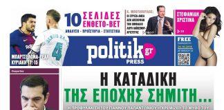 Διαβάστε σήμερα στην Politik που κυκλοφορεί - Politik.gr