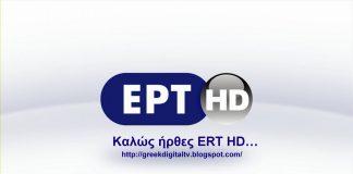 Το ΕΡΤ HD φοράει τα αθλητικά του...